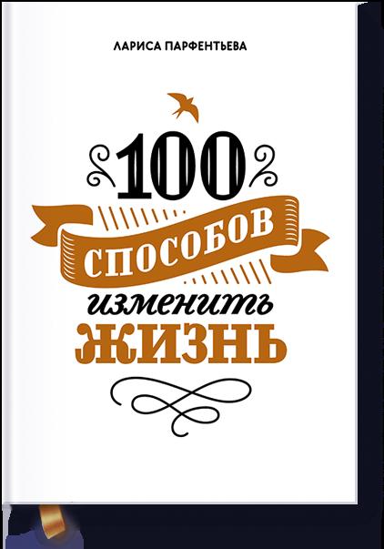 100-sposobov-izmenit-zhizn-big