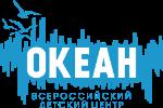ФГБОУ  ВДЦ «Океан»